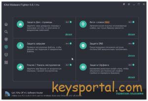 Ключ активации Obit Malware Fighter 6.6.1 Pro