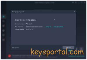 Лицензионный ключ IObit Malware Fighter 7.4