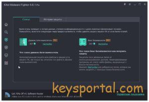 Лицензионный ключ Obit Malware Fighter 6.6.1