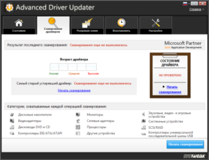 Активация Advanced Driver Updater 2019
