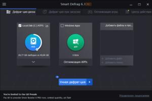 Активация IObit Smart Defrag Pro