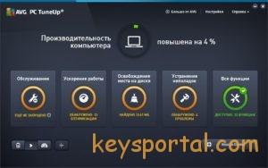 Бесплатная активацияAVG PC TuneUp