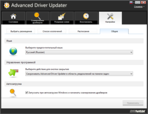 Бесплатный ключ Advanced Driver Updater 2019