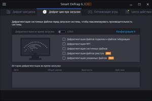 Коды активацииSmart Defrag 6.1 Pro