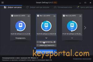 Коды активацииSmart Defrag 6.4.5 Pro