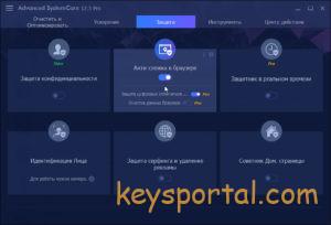 Лицензионный ключ Advanced Systemcare 12.3 Pro