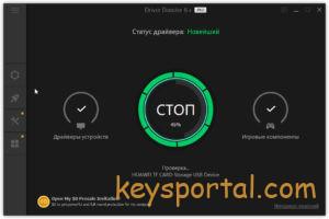 Лицензионный ключ Driver Booster 6.4 Pro
