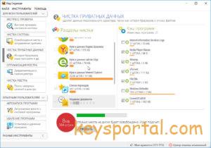 Скачать ключи Reg Organizer 8.28 бесплатно