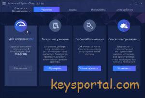 Скачать ключ Advanced Systemcare 12.3 Pro бесплатно