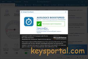 СкачатьAusLogics BoostSpeed11 с ключом