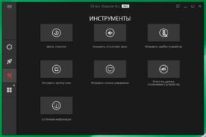 СкачатьDriver Booster 6.2 Pro с ключом