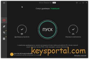 СкачатьDriver Booster 6.4 Pro с ключом