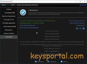 Бесплатные ключи дляKerish Doctor20204.80