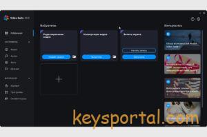 Лицензионный ключMovavi Video Suite 20