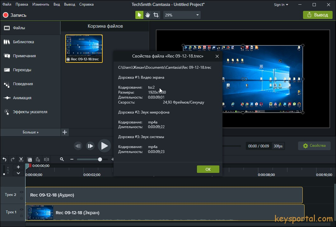camtasia studio 6+key download