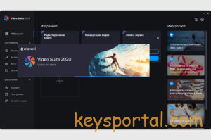 Скачать Movavi Video Suite 20 c вшитым ключом
