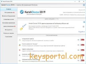 Cкачать ключи Kerish Doctor бесплатно