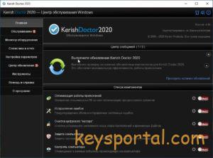 Kerish Doctor 2020 4.80 лицензионный ключ