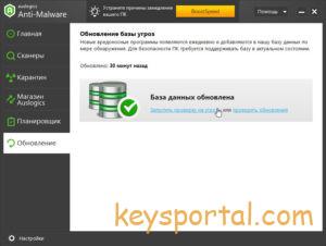 АктивацияAuslogics Anti-Malware