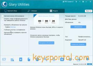 Бесплатная активацияGlary Utilities Pro