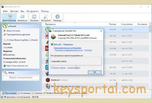 Бесплатная версия Uninstall Tool 3.5.7 с ключом