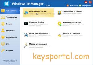 Ключ активации Windows 10 Manager 3.0