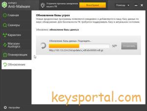 Лицензионный ключ Auslogics Anti-Malware