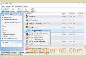 Русский Uninstall Tool 3.5.7 +лицензионный ключ