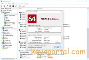 Скачать бесплатноAIDA64 6.32 для Windows
