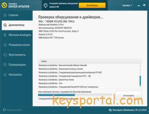 Скачать ключAuslogics Driver Updater бесплатно