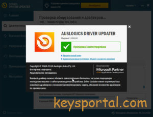 Скачать русскую версиюAuslogics Driver Updater