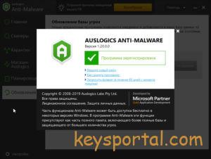СкачатьAuslogics Anti-Malware с ключомбесплатно