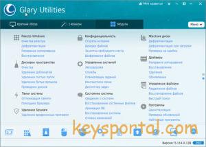 СкачатьGlary Utilities Pro бесплатно