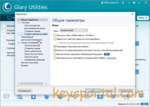 СкачатьGlary Utilities Pro на русском
