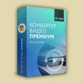 Movavi Video Converter + ключик активации 2020-2021