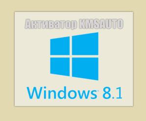 Активатор Windows 8.1 KmsAuto 2021-2022