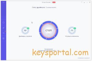Лицензионный ключ Driver Booster 7-6 Pro