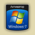 Активатор Windows 7 х64 Про, Максимальная 2019