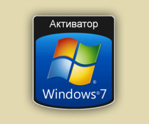 Активатор Windows 7 х64 Про, Максимальная 2021-2022