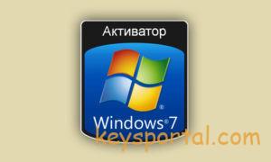 Скачать активатор Windows 7 х64 бесплатно