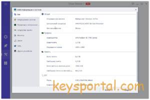 Скачать бесплатноDriver Booster 7 Pro + ключ