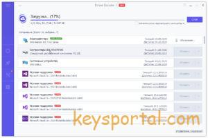 СкачатьDriver Booster 7 Pro с ключом