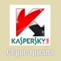 Cброс триала Kaspersky Internet Security 2020-2021