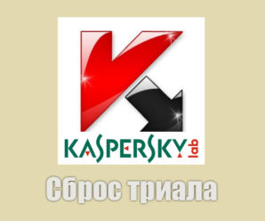 Cброс триала Kaspersky Internet Security 2020-2019