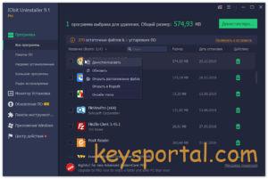 Бесплатный ключ Iobit Uninstaller Pro 9.1