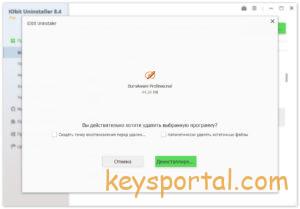 Скачать бесплатно IObit Uninstaller 8.4 Pro с ключом