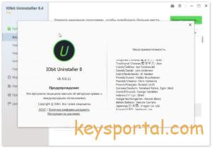 СкачатьIObit Uninstaller 8.4 Pro на русском