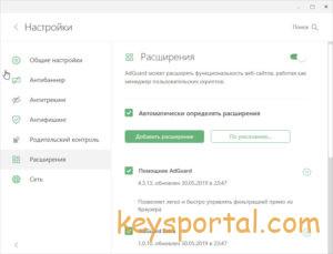 Лицензионный ключ AdGuard 7.0