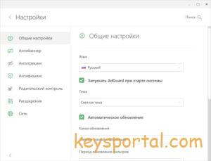 Скачать бесплатноAdGuard 7.0 на русском