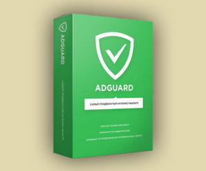 AdGuard 7.2 + лицензионный ключ 2019-2020